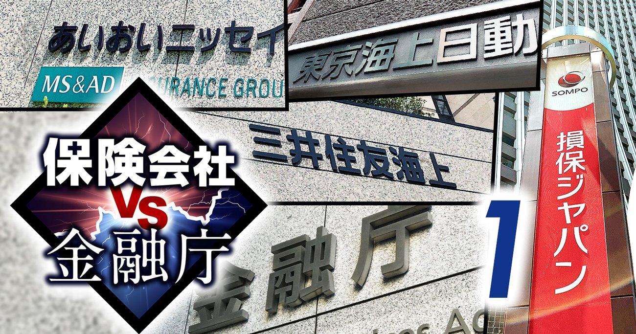 損保vs金融庁の全内幕、コロナ対応巡る「株主訴訟」発言に当局激怒