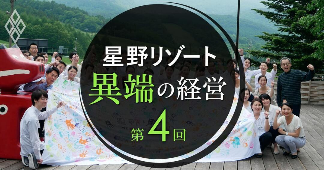 星野リゾート異端の経営vol.4