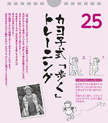 カヨ子式歩くトレーニング!<br />――カヨ子ばあちゃんの<br />子育て日めくり25