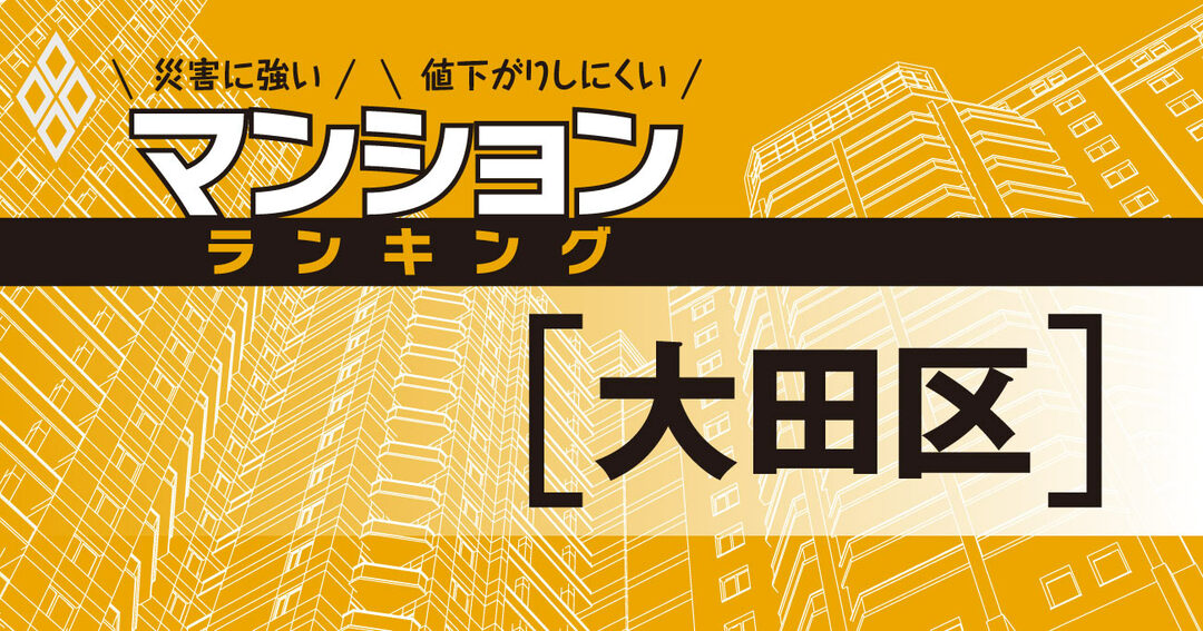 災害に強いマンションランキング#大田区