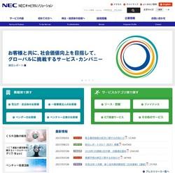 NECキャピタルソリューションの株主優待