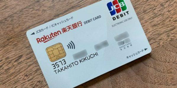 楽天銀行が発行するMastercardブランドのデビットカード