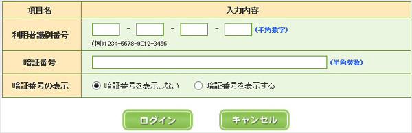 「e-Tax(WEB版)」の「開始届出書の作成・提出」からアカウントを作成