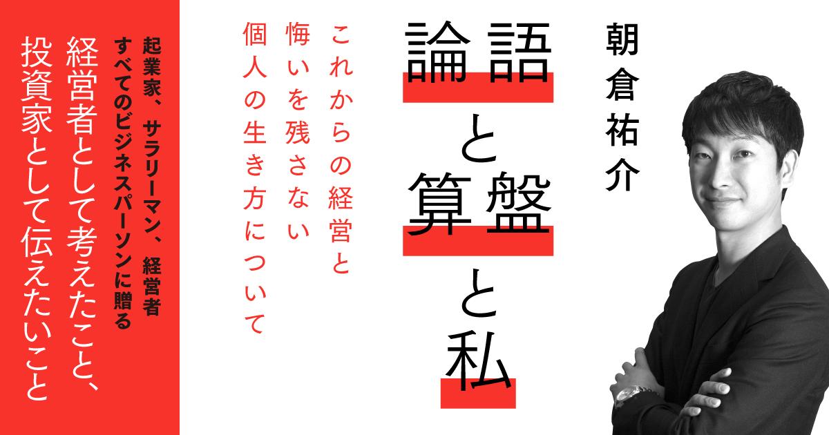かつて渋沢栄一は30代前半で第一国立銀行を設立!現代日本の年齢・経験重視の風潮が競争力を阻害