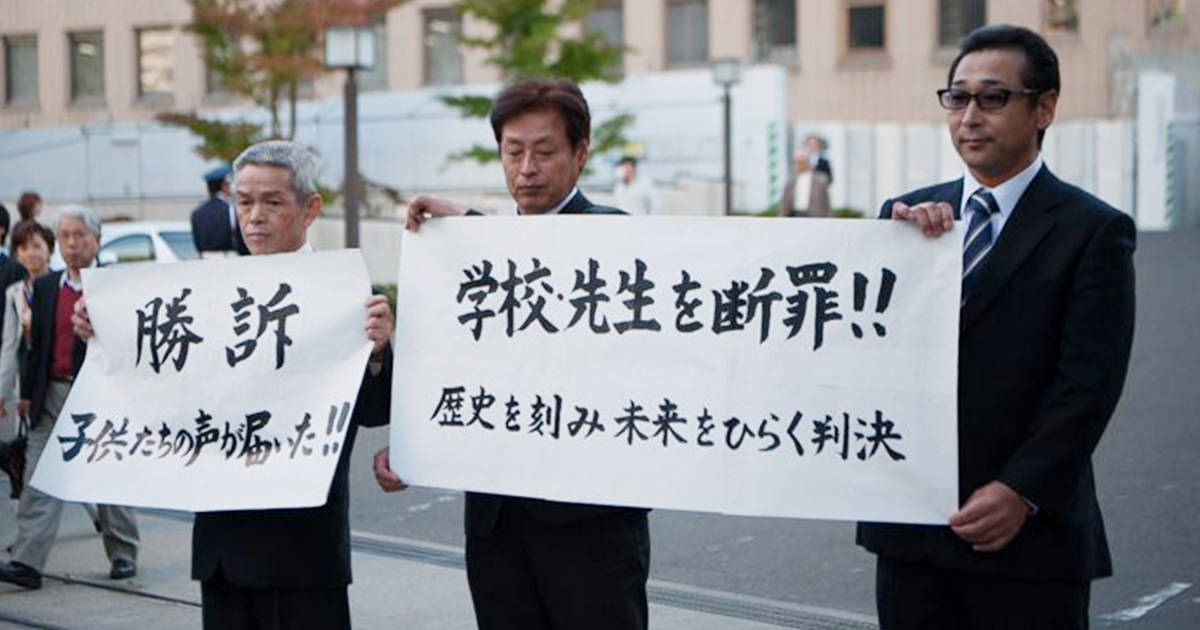 大川小学校、ついに判決で明らかになった「法的責任」