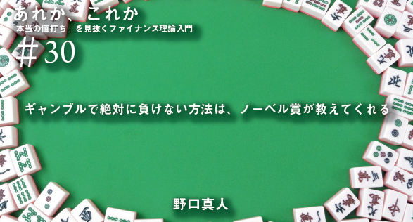 ギャンブルで絶対に負けない方法は、ノーベル賞が教えてくれる
