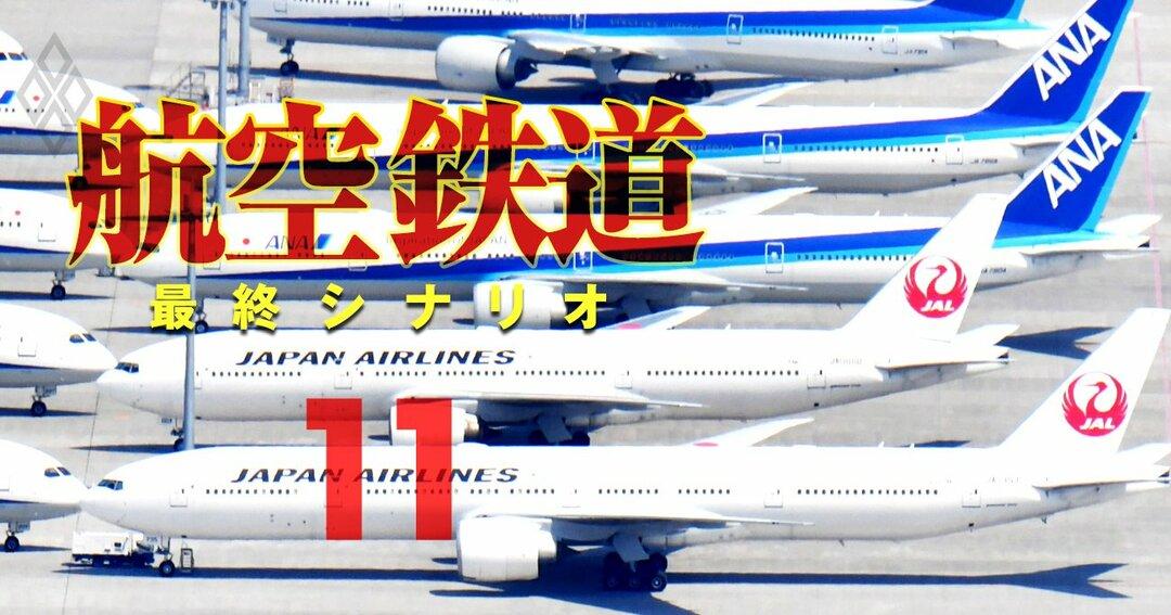 航空・鉄道 最終シナリオ#11