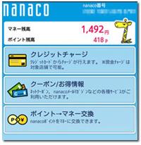 高還元率のリクルートカード+nanacoの最強のコンビを使い倒せ!