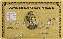 日本初のゴールドカードの最高水準の付帯特典とは?アメリカン・エキスプレス・ゴールド・カード