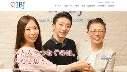 IBJは結婚相談所を中心に、さまざまな婚活事業を展開する婚活サービス会社。