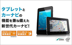 15万円の寄付でもらえるタブレットカーナビ「ユピロイド」