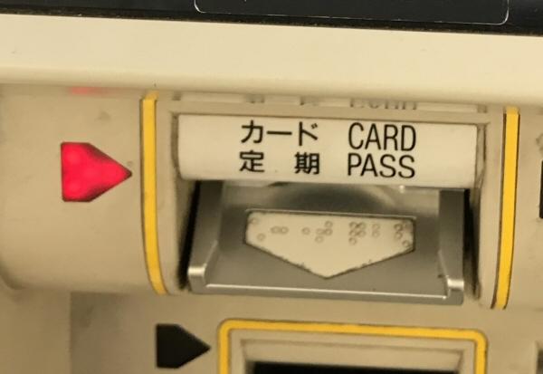 PASMOを券売機に挿入