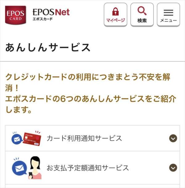 「エポスカード」のWebサイト「EPOS Net」