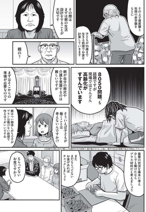 親とひきこもりの子のサバイバル・プランとは?(5)