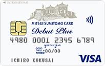 即日発行~翌日発行のクレジットカードで選ぶ!今すぐ入手できる、おすすめクレジットカード!「三井住友デビュープラスカード」