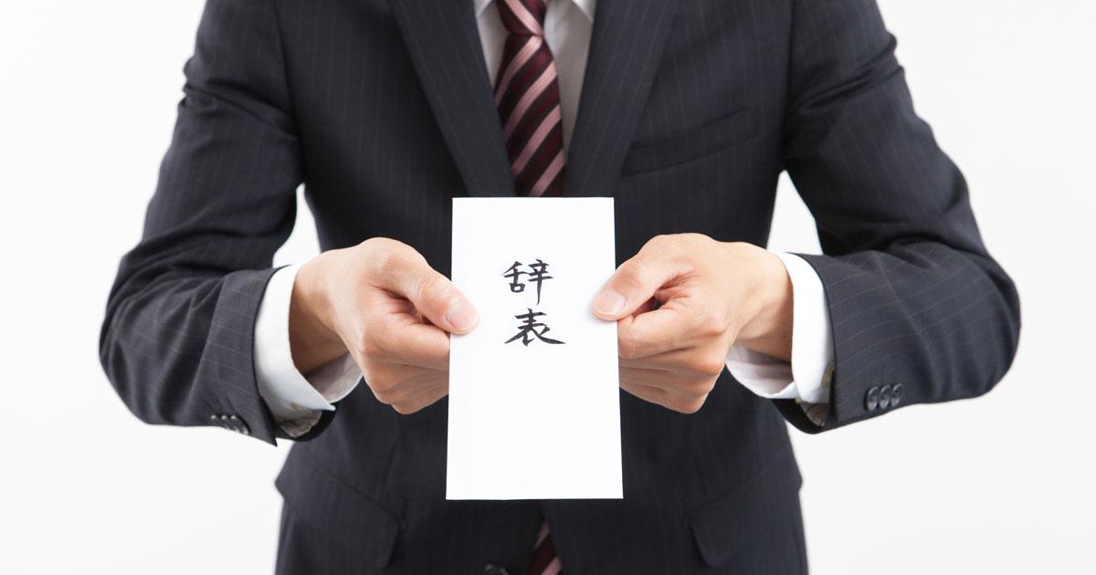 給料を上げても優秀な人材が辞めてしまう会社の「共通点」とは何か
