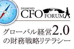 CFO協会との共同運営! 財務担当者必見の特設サイト