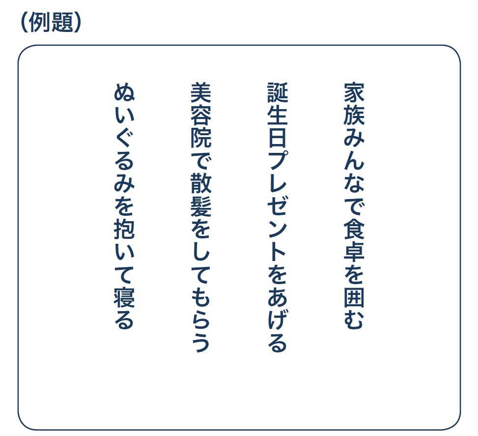 【木曜日は想像力アップ】毎日瞬読トレvol.03