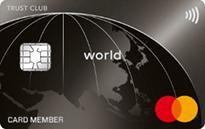 「TRUST CLUB ワールドエリートカード」のカードフェイス