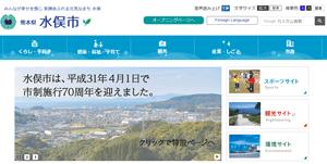「熊本県水俣市」のふるさと納税サイト