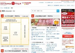 「ホットペッパーグルメ」のサイト画面