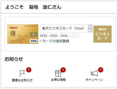 「楽天e-NAVI」に「楽天ビジネスカード」を追加