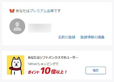 ソフトバンクと紐づけたYahoo! JAPAN ID