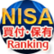 NISAで人気の株・投資信託ランキング[2019年]