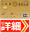 JCB GOLD EXTAGE公式サイトはこちら