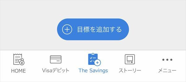 「BANK The Savings」の利用方法