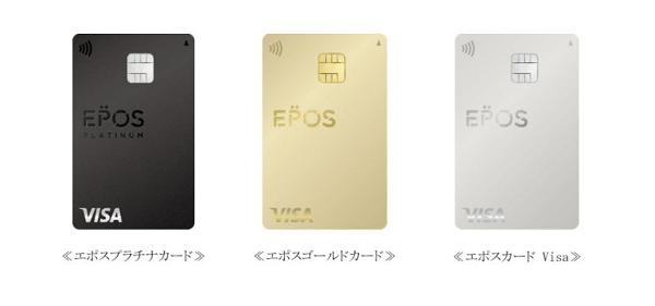 エポスカードの新デザイン