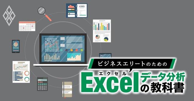 Excel初心者でもビッグデータ分析をかじれる!計算式不要の「相関」解明