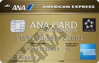 マイルの貯まりやすさで選ぶ!高還元でマイルが貯まるクレジットカードおすすめランキング!ANAアメリカン・エキスプレス・ゴールド・カードの詳細はこちら