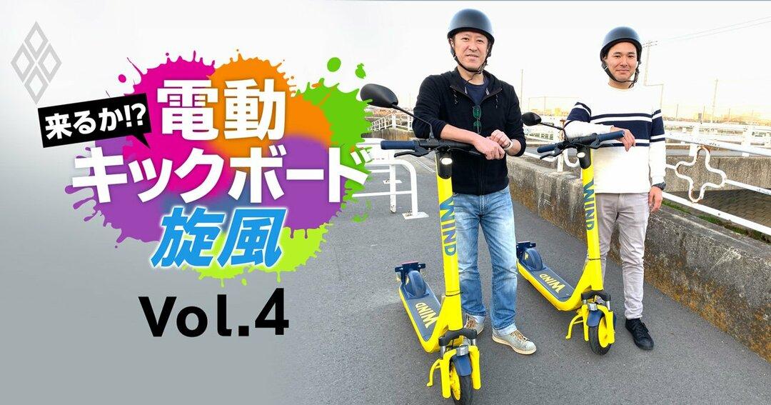 来るか!?電動キックボード旋風Vol.4