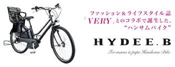 """もう""""ママチャリ""""とは言わせない!<br />異色コラボで誕生した「おしゃれで安全な自転車」"""