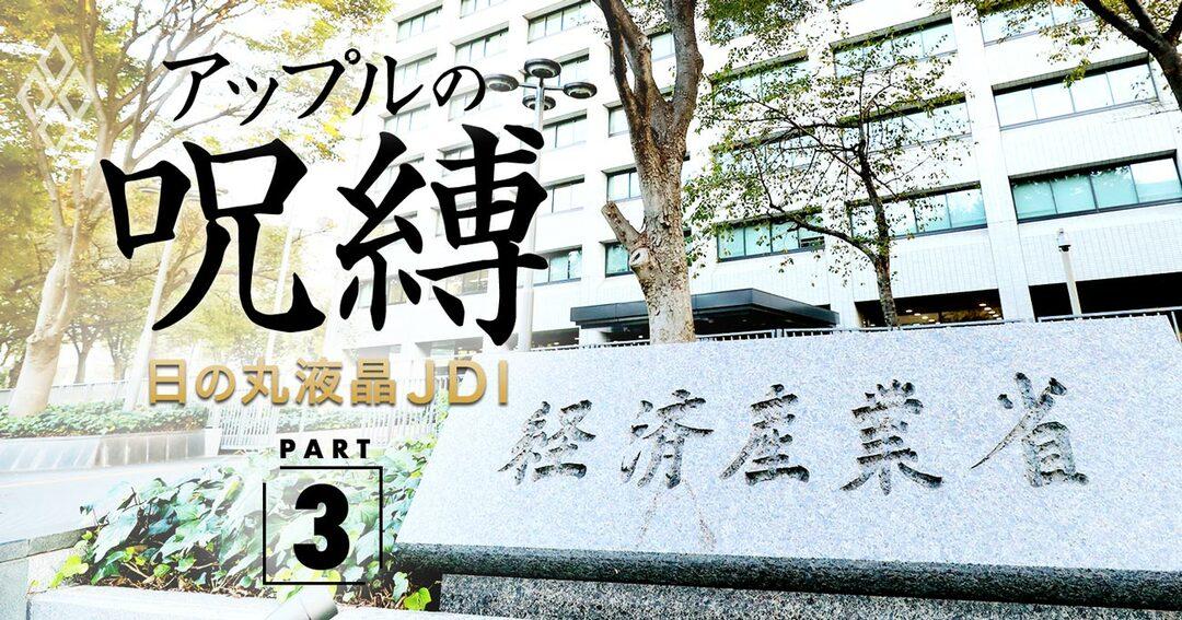 アップルの呪縛 日の丸液晶JDI_PART3_日の丸液晶JDIを潰せない経産省