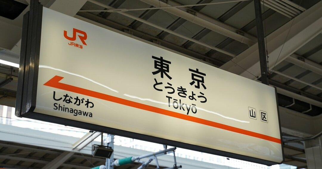 JR九州が「ある業績で前年超え」達成、JR東海の新幹線利用は半減続く/鉄道(JR)【11月度・業界天気図】