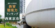 【西東京市ベスト5】小学校区「教育環境力」ランキング