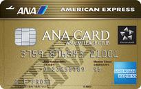 「ANAアメリカン・エキスプレス・カード」なら ANAマイルが無期限で貯められて還元率アップ!