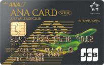 ANA JCBワイドゴールドカードの詳細はこちら