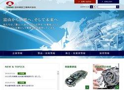 田中精密工業は、自動車やオートバイ用部品の製造を手掛ける企業。