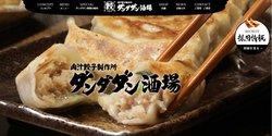 NATTY SWANKYは「肉汁餃子製作所ダンダダン酒場」を運営する企業。