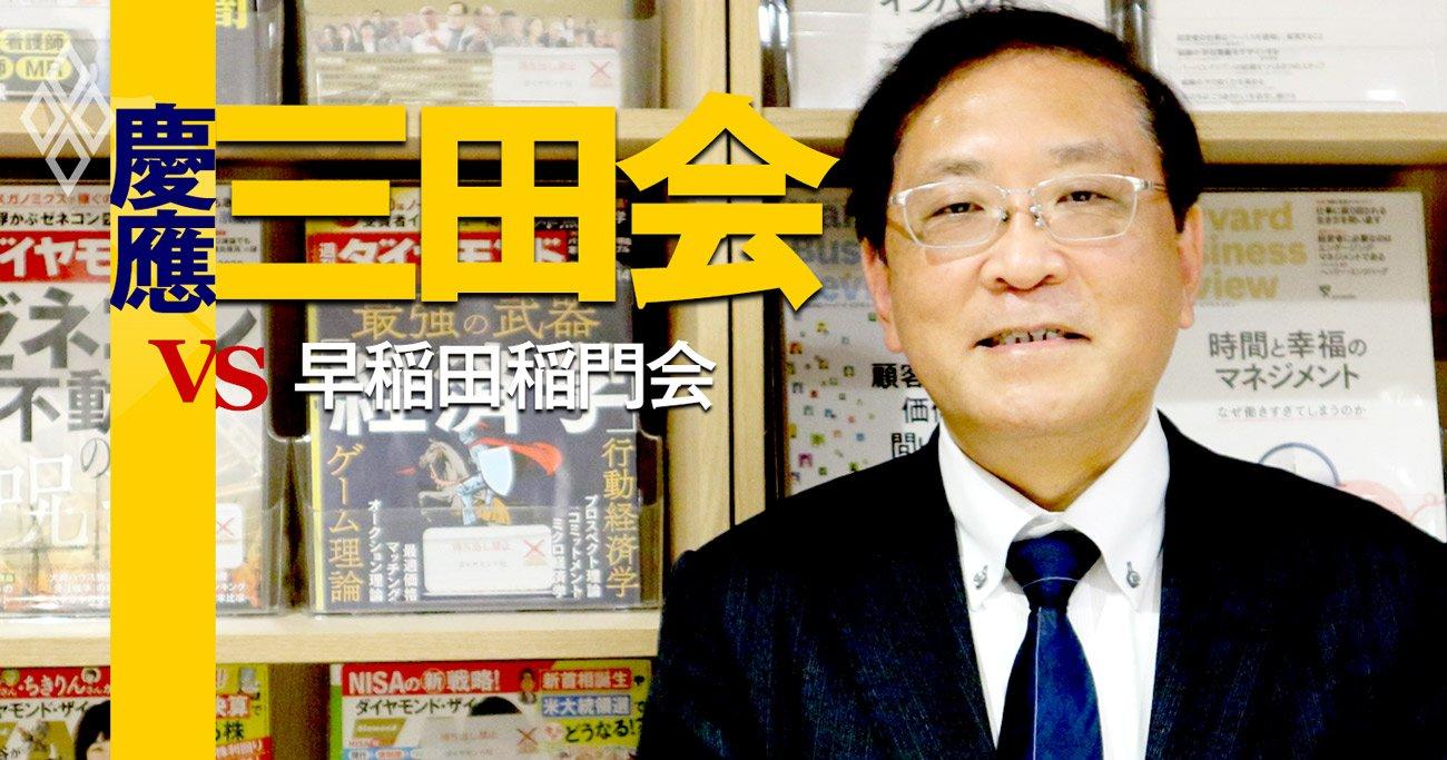 銚子電鉄社長が語る「経営再建の裏に慶應三田会」、塾高OB・鉄の結束