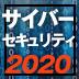東京オリンピックのサイバー脅威を現時点でどうやって見積もるか?
