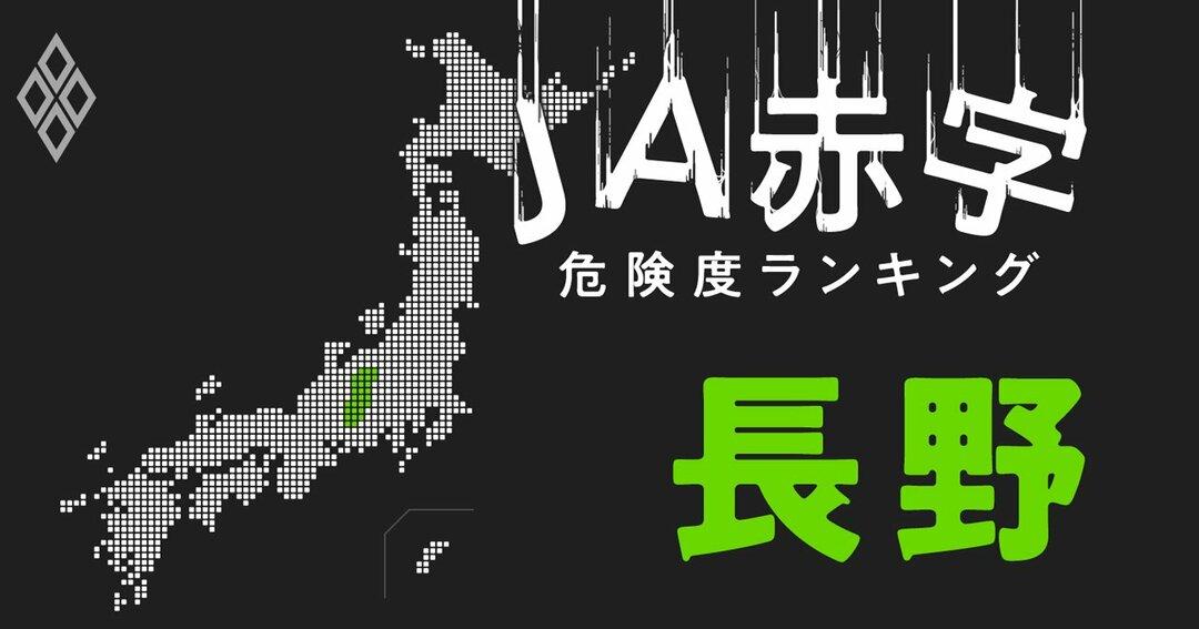 JA赤字危険度ランキング#長野
