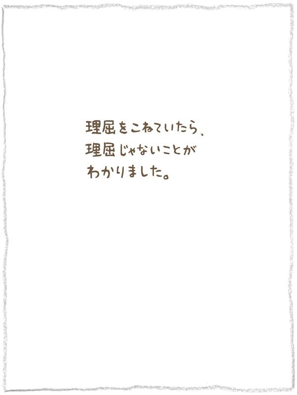 神岡学の絵とことば【11】<br />にこにこが<br />いいのです。