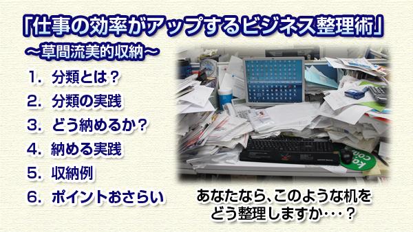 なぜあなたの机はすぐ散らかってしまうのか <br />動画でわかる!本当にできる人のビジネス整理術