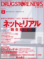 東日本大震災<br />主要企業の被害および復興状況
