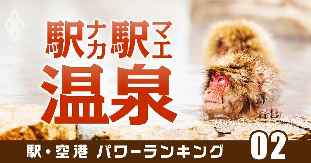 02駅ナカ駅マエ温泉