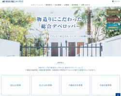 明豊エンタープライズは、不動産分譲事業と不動産賃貸事業を主軸とする会社。